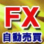 FX史上、最強のシステムが遂にその姿を現す、その名も・・・ Final method FX