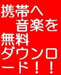 音楽を【無料】で携帯にダウンロードするノウハウ!!