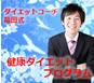 ダイエットコーチ福田式 健康ダイエットプログラム