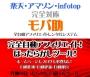 【最強バージョン】【モバ助 Web-Lab Edition2】