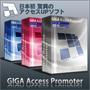 新世代脅威のアクセスUPソフト「ギガアクセスプロモーター」プロフェッショナルエディション