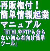 再販権付!簡単情報起業マニュアル「HTMLやFTPも分らない初心者向け簡単ツール」