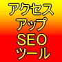 アクセスアップ支援!検索エンジン登録ソフト「ドリーム2」