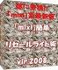 「mixi」簡単リセールライト術vir.2008