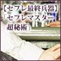 【セフレ最終兵器】「セフレマスター超秘術」