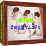 犬の出産マニュアル