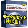 【ポータルサイト特化型】 ZEROテ....