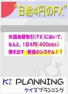 「日給4円のFX」売り時・買い時....