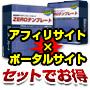 【ZEROテンプレート+ポータルサイ....