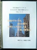 高校受験用・大学受験用セット 勉....