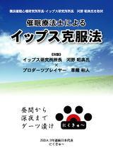 半年投げてハットすら出せなかったヘタクソでもダーツの日本代表になれた!! 凡人でもAAになれる「ダーツの投げ方&練習法」Ver.1