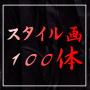 ■スタイル画100体セット■プロのデ....