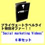 最新ソーシャルマーケティングヴィデオ6本『Social Marketing Videos』・編集・ブランディング・販売・無料配布、等でヴァイラルマーケティングを加速!!