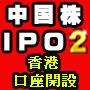 小金持ちのための中国株IPO2