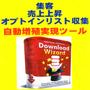 集客・売上の上昇・オプトインリスト収集を自動増殖的に実現する仕組みを構築するソルーション。『Download Wizard』で「ヴァイラル効果」が炸裂!!