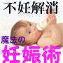 魔法の妊娠術