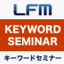 LFMキーワードセミナー ストリーミング版