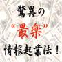 """驚異の""""最楽""""『情報起業完全マニュアル』"""