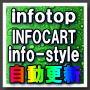 【3サイトバージョン】インフォトップ、インフォカート、インフォスタイルの売れ筋ランキング、新着商材、ピックUP商材自動更新ホームページをセットして継続的な不労所得を得る方法