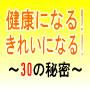 めざせ理想の身体!〜専門家からのあれこれアドバイス〜(メールマガジンバックナンバー編集シリーズ)