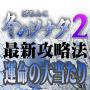 ぱちんこ 冬のソナタ2〜運命の大当たり〜