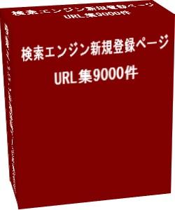 検索エンジン新規登録ページURL集9000件
