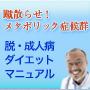 メタボリック症候群・成人病ダイエットマニュアル