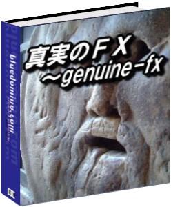 真実のFX~genuine-fx