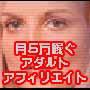 月5万円稼ぐアダルトアフィリエイトの画像