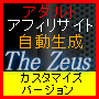 アダルト・アフィリエイト・サイト自動構築 The Zeus