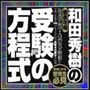 和田秀樹の受験の方程式の画像