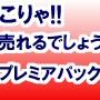 ゴルフ上達DVD スイング応用編 (ゴルフ即効上達クラブ)