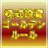 株式投資ゴールデンルール − 超初心者のキャバ嬢でも株で1億円儲けた方法の画像