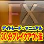 FXデイトレード−30分ブレイクアウト法