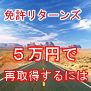 免許リターンズ〜免許取消を受けた男が教習所に通わず、たった5万円で免許を再取得する方法!