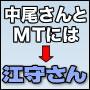 ページ自動更新ソフト「中尾さん」のMTユーティリティ、「江守さん」
