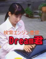 PC-Net ソーホの検索エンジン「一発登録Dream君」