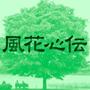 風花心伝バージョンアップ版