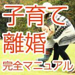 ◎【販売終了】子育て離婚完全マニュアル(著者による2か月サポート付き)
