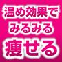 『だるおも解消〜ぽかぽか温感ダイエット〜』 ダイエットカウンセラーによる90日メールサポート付き