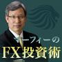 マーフィーの最強スパンモデル(R)FX投資法を伝授