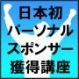 日本初!パーソナルスポンサー獲得講座