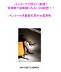 ■バレリーナが密かに実践する13の秘密!バレリーナ式下半身ダイエット!超美脚足やせ変身術■