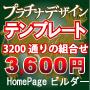 レター型テンプレートキット【HPビルダー編集向け】