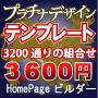 ホームページ型テンプレートキット【HPビルダー編集向け】