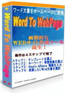 ワード文書を一瞬でWebサイトに変換!超簡単ツール