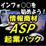 情報商材ASP起業パック「お手軽版」