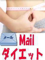 小学生の頃からブクブク太る体質と旺盛な食欲に悩まされた1人の女性。1日5分だけメールを使ってダイエットに成功した秘密を知りたくありませんか?【Mailダイエット法&ダイエットメモ01〜38】