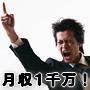 人生の改革の橋渡し【ドリームパス】ダメサラリーマンのありえない週末起業!情報起業で稼ぎだせ!