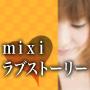 mixiで初心者でも3ヶ月で最愛の彼女を見つけ出す方法・・好みの女性が行列を作ってあなたに会いに来る2つの戦略型攻略術とは?? 「mixiラブストーリー」 〜まだ見ぬ愛しい君のために〜